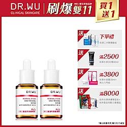 (買一送一)杏仁酸溫和煥膚精華15ML
