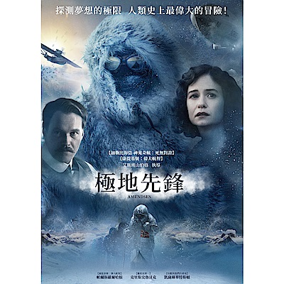 極地先鋒 DVD