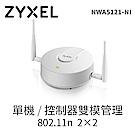 ZyXEL合勤 NWA5121-NI企業級大範圍無線基地台