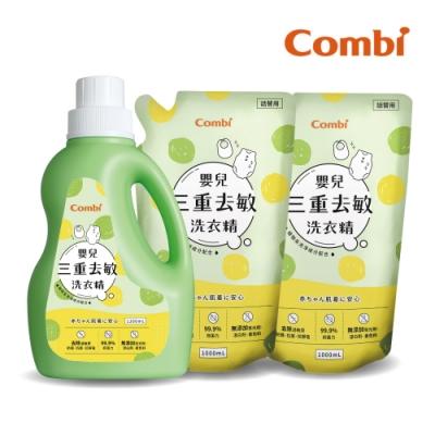 【Combi】嬰兒三重去敏洗衣精促銷組(罐裝1200ml+補充包1000mlx2)