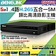【CHICHIAU】BENELINK H.265 5MP 4路1080P五合一數位高清遠端監控錄影主機 product thumbnail 1