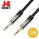 JS淇譽 3.5mm高級立體音源傳輸線(公對公) PG-620