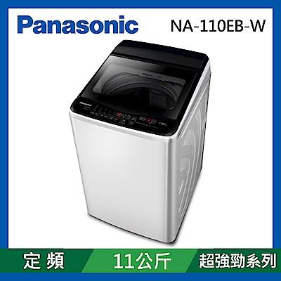 [時時樂] Panasonic國際牌 超強淨 11公斤 定頻直立式洗衣機 NA-110EB-W