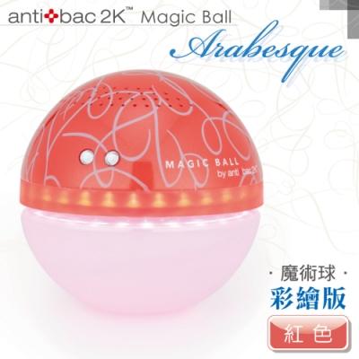 安體百克antibac2K Magic Ball空氣洗淨機 彩繪版/紅色 QS-1A7