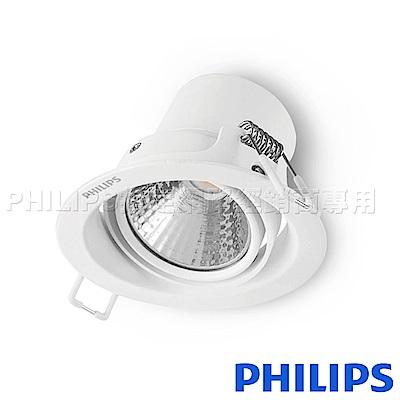 飛利浦Philips 59778 皓眸LED投射燈 7W 70mm 黃色