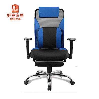 好室家居 卡特多功能電腦椅辦公椅(三色任選)