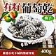 溢旺 有籽葡萄乾-梅子(400g/罐) product thumbnail 1