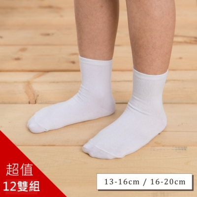 貝柔兒童精梳棉學生短襪_素面(12雙組)