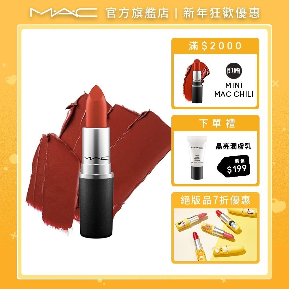 【官方直營】MAC 霧幻性感唇膏