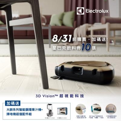 (下單登記送2500)Electrolux伊萊克斯PURE i9.2新一代型動機器人PI92-6DGM(尊爵金)