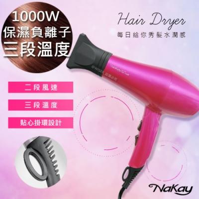 【NAKAY】 KINYO大風量恆溫專業吹風機(NK-128)負離子保濕