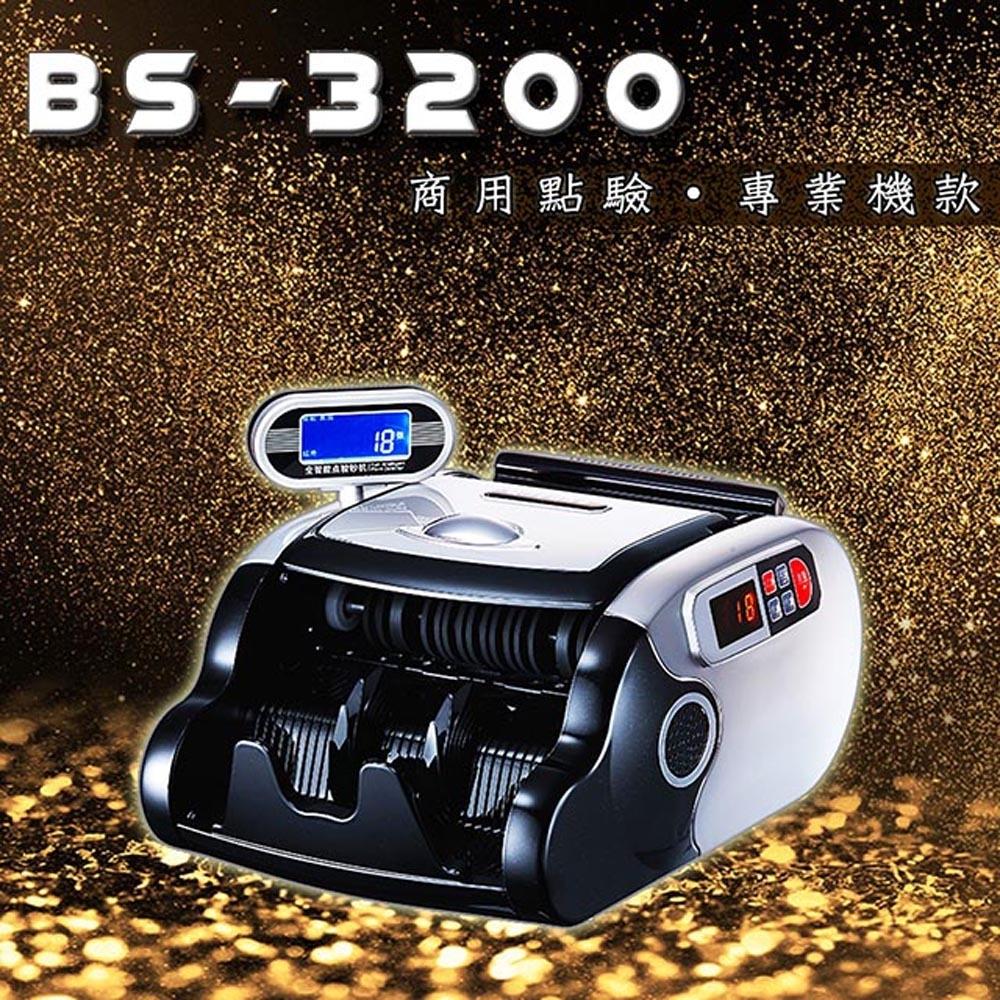 保固升級14個月【大當家】BS 3200 專業商用型 臺幣/人民幣 點驗鈔機