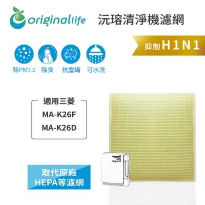 Original Life 可水洗超淨化清淨機濾網 適用:三菱 MA-K26F