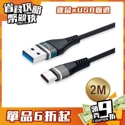 E-books X72 Type C 高速QC3.0充電傳輸線2M