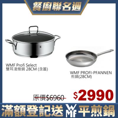 [買鍋送鍋] 德國WMF ProfiSelect 雙耳淺燉鍋28CM(含蓋)+煎鍋28CM