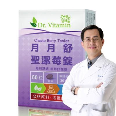 江醫師健康鋪子 Dr. Vitamin月月舒聖潔莓錠1盒(60粒/盒)