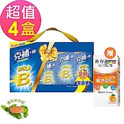 【克補鋅】B群加強錠禮盒x4盒(共720錠)+善存維他命C甜嚼錠30錠