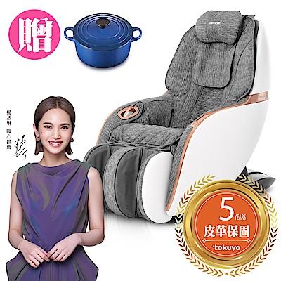 tokuyo Mini 玩美椅 Pro 沙發按摩椅