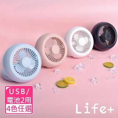 Life+ 清爽隨心 超靜音USB/電池兩用迷你蝸牛風扇 4色任選