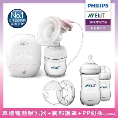 【PHILIPS AVENT】單邊電吸入門組(單邊電動吸乳器/親乳感PP防脹氣奶瓶/超舒柔矽膠胸部護罩)