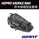 GIANT H2PRO SADDLE BAG 防水車架袋 M尺寸 product thumbnail 1