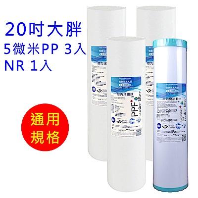 怡康 20吋大胖標準5微米PP濾心3支+20吋大胖標準水垢抑制軟水濾心1支