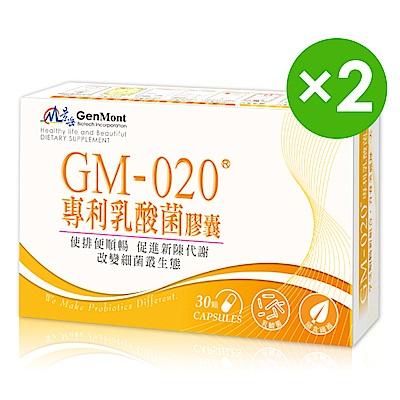 (2入組)【景岳】GM-020專利乳酸菌膠囊 (30顆/盒)×2
