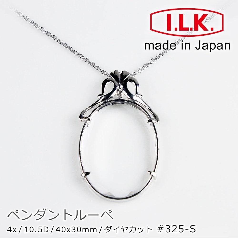 【日本 I.L.K.】4x/40x30mm 日本製項鍊型放大鏡 閃耀魔鏡 325-S