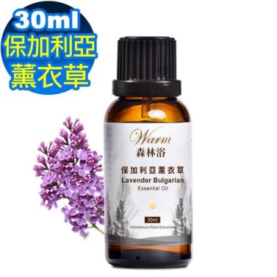 Warm 森林浴單方純精油30ml(保加利亞-薰衣草)