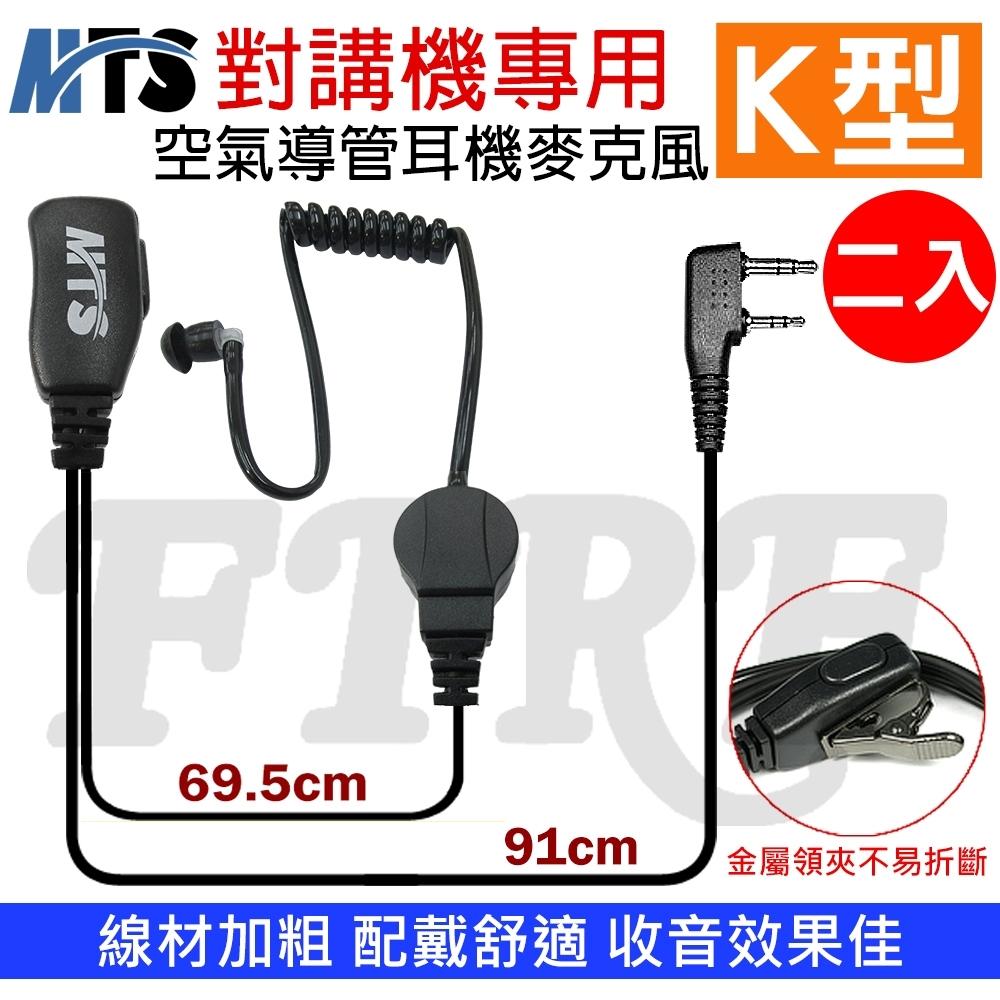 MTS 空氣導管耳機 黑色導管 耳機麥克風 K頭 K型 無線電專用 對講機(2入)