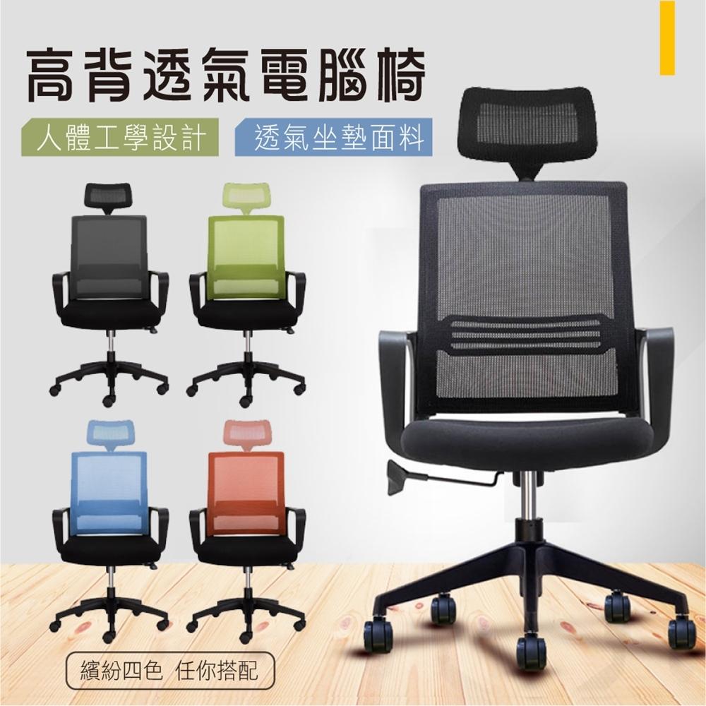 【熱銷推薦】德瑞克活動頭枕3D貼合透氣坐墊+強韌網布大護腰高背電腦椅(彈力護腰設計)(黑色預購預計9/27出貨)