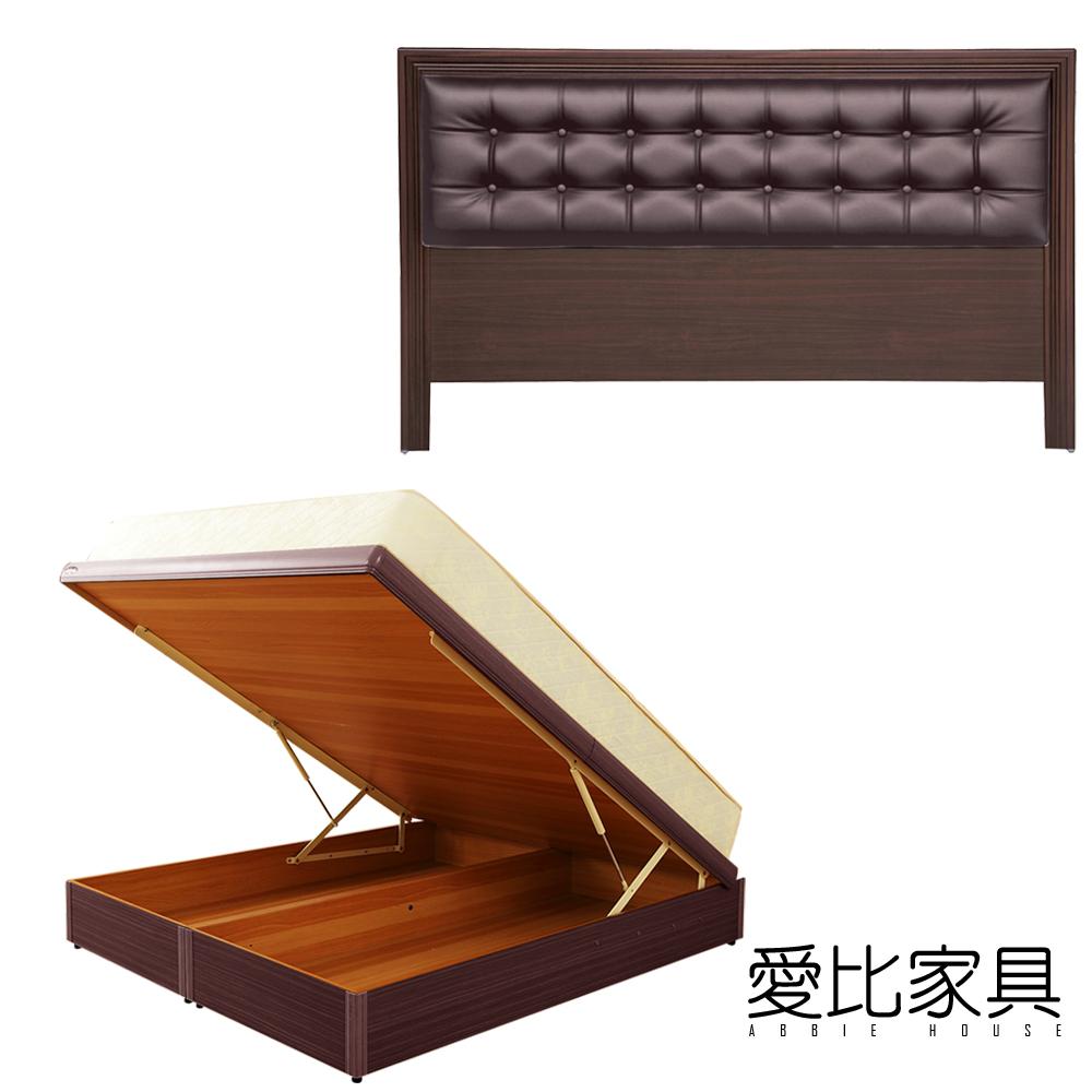 愛比家具 5尺雙人加高房間二件組(皮面床頭片+尾掀床)不含床墊