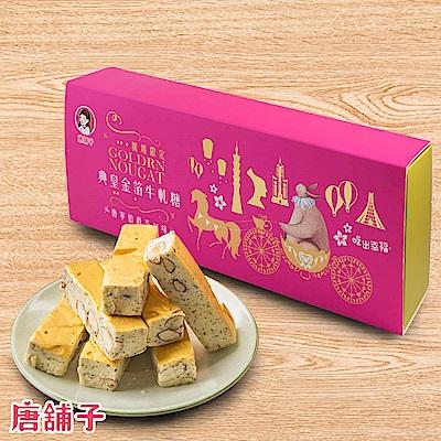【唐舖子】 典皇金箔牛軋糖禮盒-唐寧伯爵茶口味(200g)