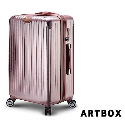 【ARTBOX】旅尚格調 25吋平面凹槽防爆拉鍊拉絲行李箱(玫瑰金)