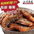小川漁屋 經典胡椒蝦料理食材組4組(白蝦250g±10%/料理粉20g/組)