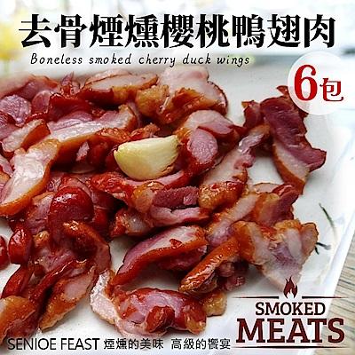 【海陸管家】去骨煙燻櫻桃鴨翅肉(190g) x6包
