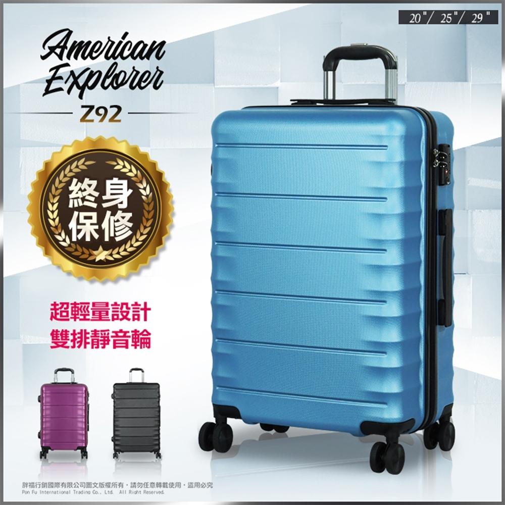 American Explorer 20吋+25吋+29吋 行李箱 Z92 (墾丁的海)