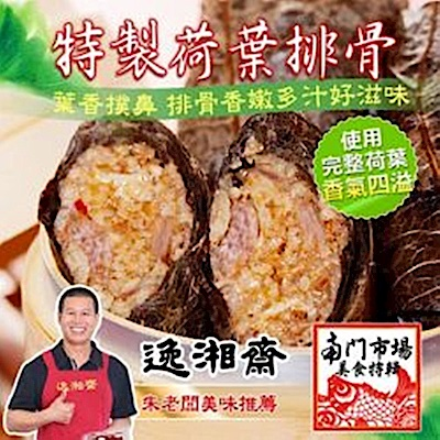 南門市場逸湘齋 特製荷葉排骨三入(450g)