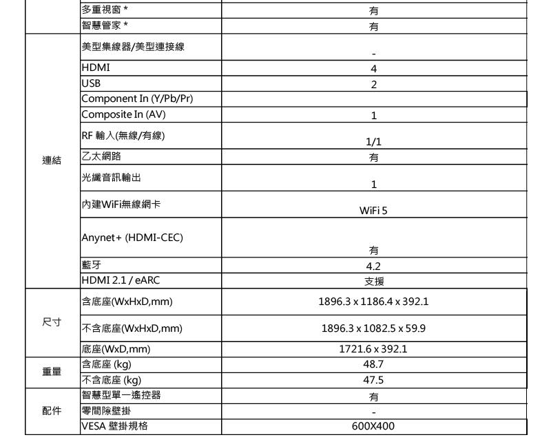 ☎『原廠控價↘請私訊』【QA85Q70TAWXZW/85Q70T】三星85吋 4K QLED量子聯網液晶電視 多重視窗