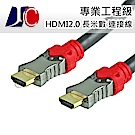 JC 專業 工程級 HDMI2.0 長米數 連接線 10M