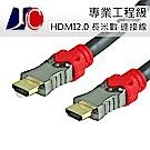 JC 專業 工程級 HDMI2.0 長米數 連接線 20M