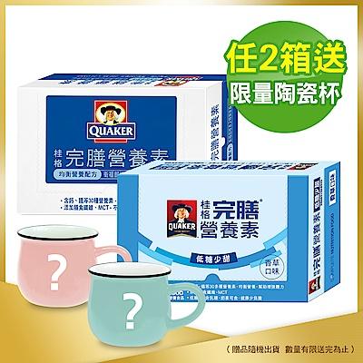 桂格 完膳營養素香草兩箱送贈陶瓷杯