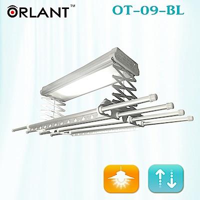 歐蘭特ORLANT 電動遙控升降曬衣架OT-09-BL(附基本安裝)