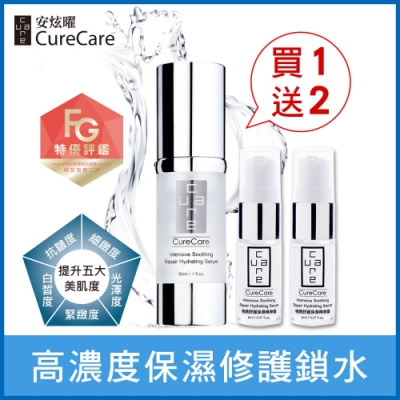 結帳899★(買一送二)CureCare安炫曜 極緻舒緩保濕精華露30ml 限量搶購