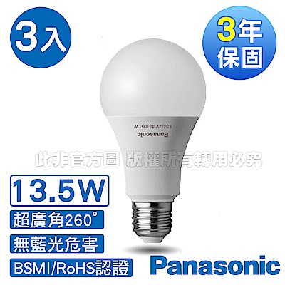 Panasonic國際牌 超廣角13.5W LED燈泡 6500K-白光 3入