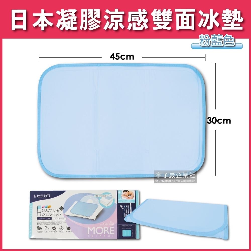 日本MORE-雙面凝膠冰墊涼感降溫坐墊30x45cm(加長升級雙面版-寵物墊/汽車椅墊/枕墊)