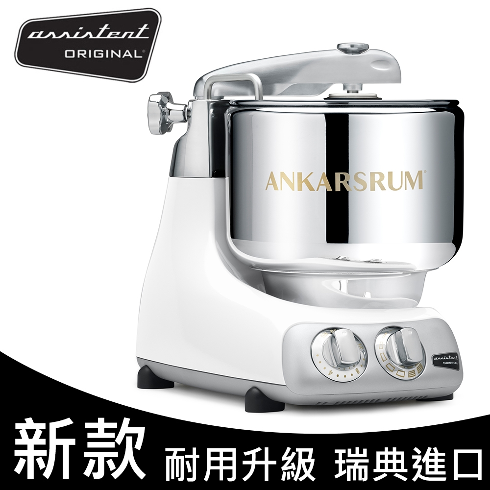 【Assistent Original】 瑞典頂級奧斯汀全功能桌上型攪拌機 AKM6230 霧白
