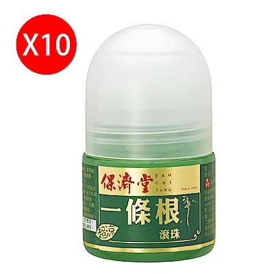 【保濟堂】一條根滾珠瓶(35g)X10瓶