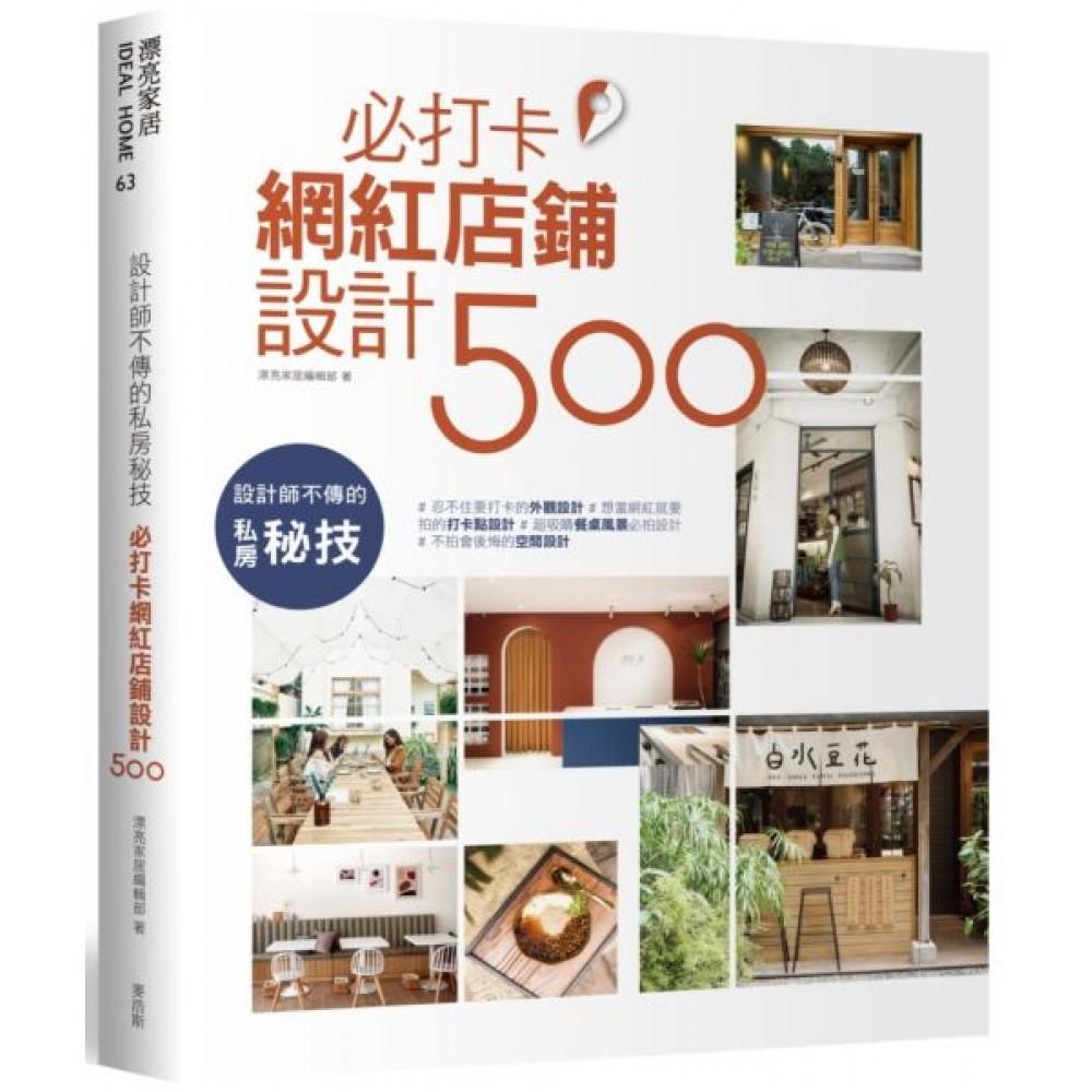 設計師不傳的私房秘技:必打卡網紅店鋪設計500