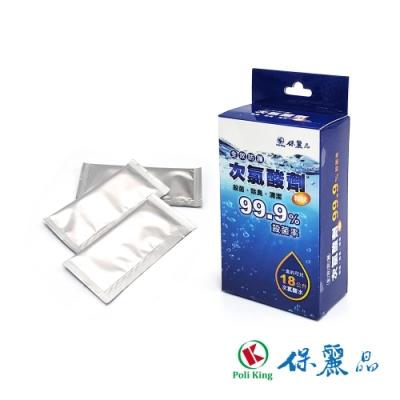 【保麗晶】高效防護-次氯酸粉3包/盒